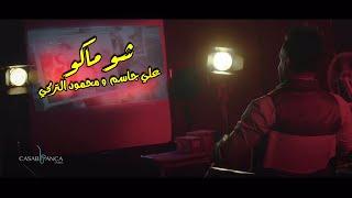 علي جاسم ومحمود التركي - شو ماكو (حصرياً) | 2019 | Ali Jassim & Mahmoud Al Turky