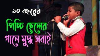 ১০ বছরের পিচ্চি ছেলের গান | bangla folk song | jole bondi mas | doridro media