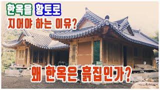 왜 한옥은 흙집인가? : 한옥이 흙집이어야하는 이유. thumbnail