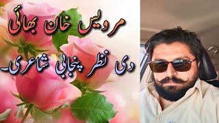 punjabi shayari on yaari | punjabi shayari pakistani | punjabi poetry whatsapp status | punjabi sad