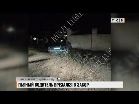 Пьяный водитель врезался в забор