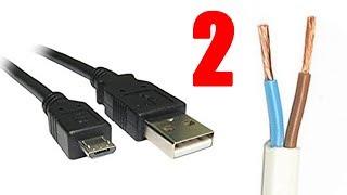 Качественный провод для зарядки своими руками №2