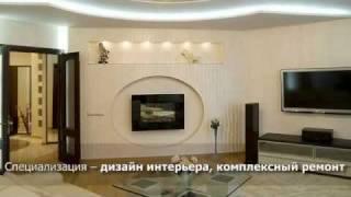 Дизайн квартиры - дизайн интерьера, ремонт  127 м2, Киев(Академия ремонта