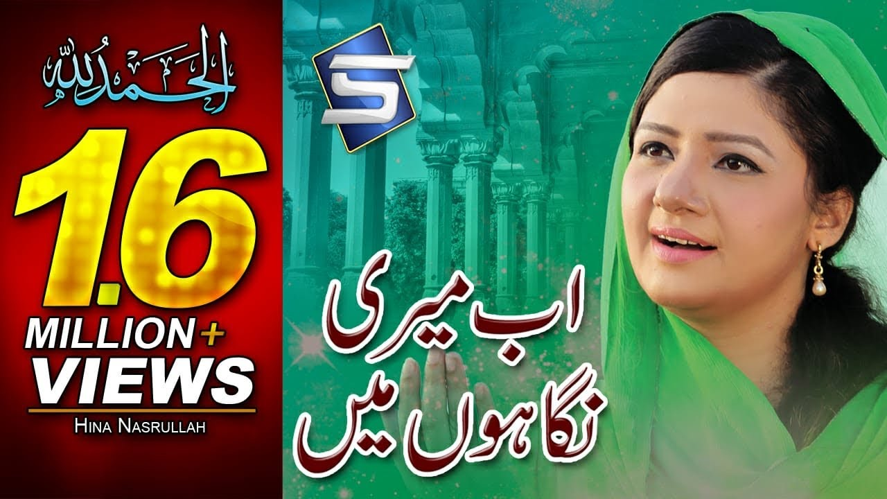Naats Mp3 Download: Hina Nasrullah New Naat 2017