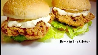 Zinger Burger Recipe KFC Style At Home With Very Easy 5 Steps (زِنگر برگر) by (HUMA IN THE KITCHEN)