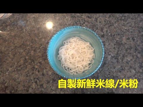 不用再买干米线/干米粉了,自己动手做新鲜筋道爽滑的米线/ how to make a fresh rice noodle