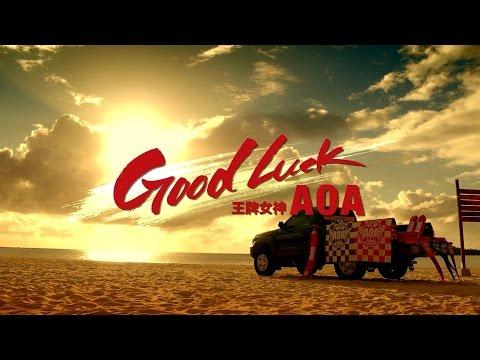 AOA王牌女神 - GOOD LUCK  (華納official HD高畫質官方中字版)