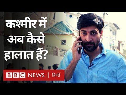 Kashmir में Mobile