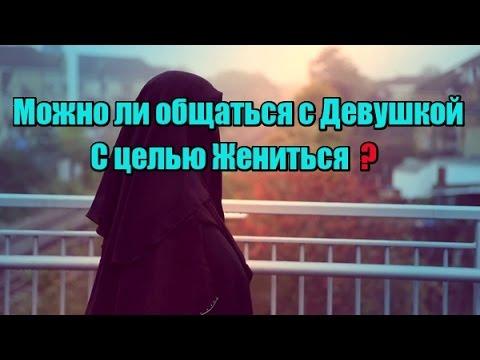 саит знакомств мусульман