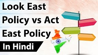 Look East Policy vs Act East Policy, Foreign relations of India explained, Current Affairs 2018