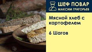 Мясной хлеб с картофелем . Рецепт от шеф повара Максима Григорьева