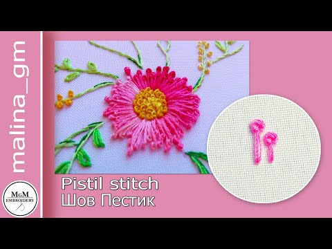 Embroidery  PISTIL STITCH   Вышивка:Шов Пестик  Bordado: Puntada De Pistilo