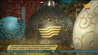 Премьеры фильмов и музыкальных программ готовит «Хабар» в новогодние праздники