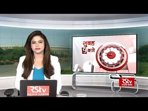 Hindi News Bulletin | हिंदी समाचार बुलेटिन – August 21, 2019 (9 am)