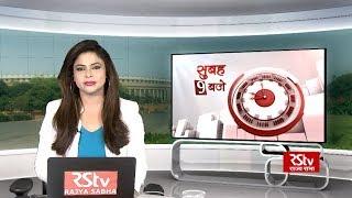 Hindi News Bulletin  हिंदी समाचार बुलेटिन – August 21 2019 9 Am