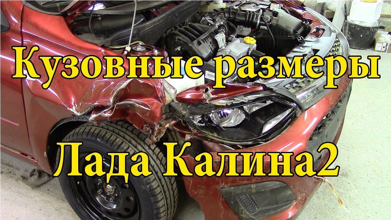 Кузовные размеры Лада Калина.Продолжение кузовного ремонта.Часть№3