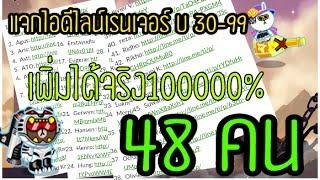 แจกไอดีเพื่อนU99-30[line ranger]