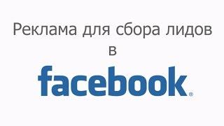 Реклама в Facebook с оплатой за лидов. Теперь вам не нужен даже свой сайт