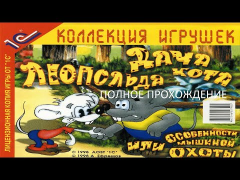 Полное Прохождение Дача Кота Леопольда или Особенности Мышиной Охоты (PC) (Без комментариев)