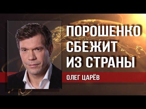Олег Царёв. Трамп
