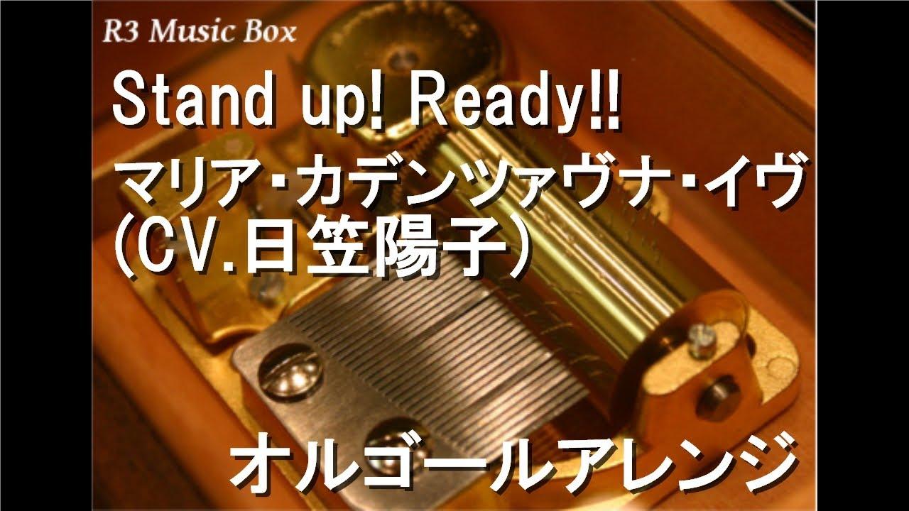 Stand up! Ready!!/マリア・カデンツァヴナ・イヴ(CV.日笠陽子)【オルゴール】 (アニメ「戦姫絶唱シンフォギアAXZ」キャラクターソング)