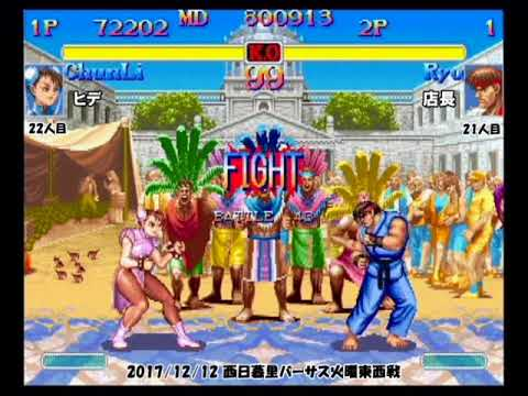 Super Street Fighter 2X :East vs West 2017/12/12 3/3