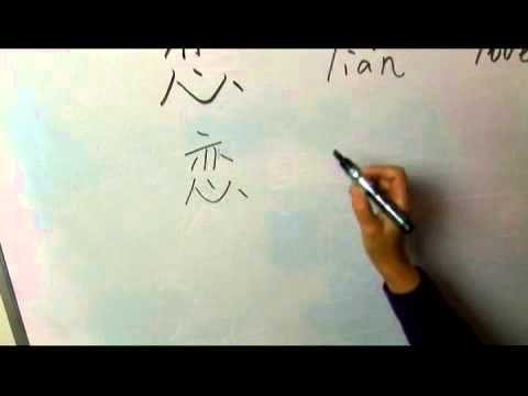 Chinese Symbols For Love Youtube