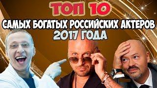 Топ 10 самых дорогих актеров России за 2016 год