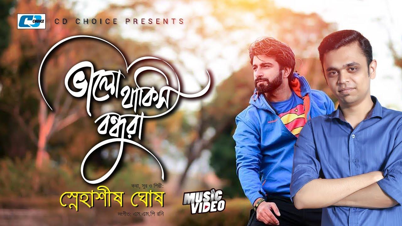 Valo Thakish Bondhura – Snahashish Ghosh