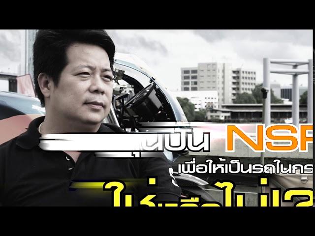 เปิดตัวเจ้าของรถ NSR ราคา 1,200,000
