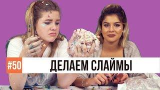 ДЕЛАЕМ ЦВЕТНЫЕ СЛАЙМЫ С БЛЕСТКАМИ / Николетта Шонус и Саша Попкова