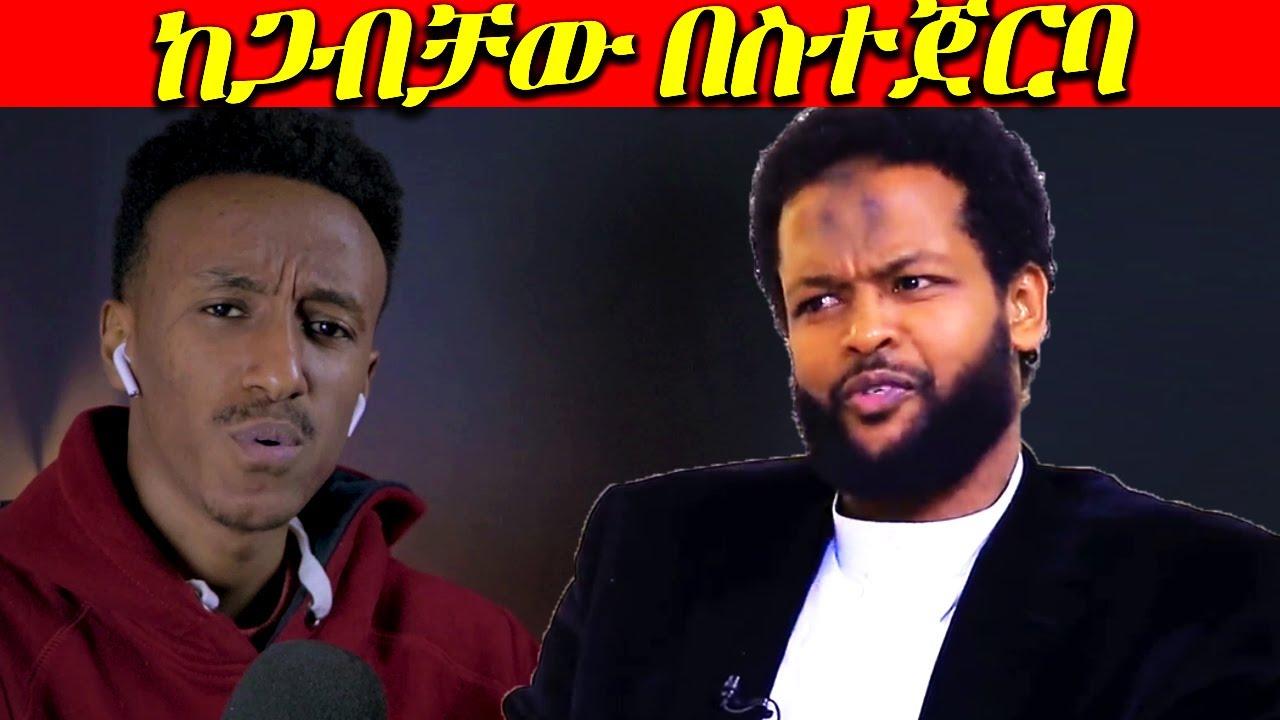 ኢሳም ሀበሻ እና አነጋጋሪው ጋብቻ | babi | Ethiopia
