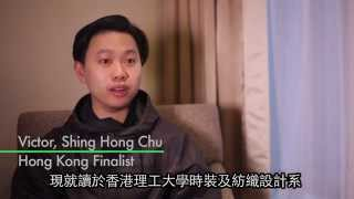 Cutting It Fine: Part I 「濟世之裁」第一集 The EcoChic Design Award 14/15