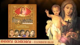Daiva mathave | DIVYAPRAKASHAM | JOY MALOTH | Elizabeth Raju | New malayalam christian album song