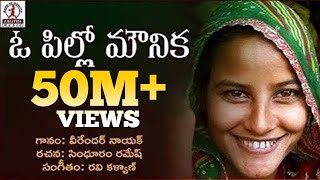 Telangana Private Folk Songs  O Pillo Mounika Song  Janapada Geetalu  Lalitha Audios And Videos