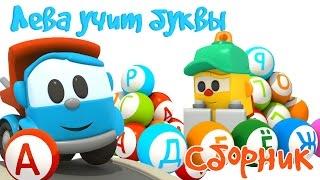 Мультфильмы подряд - Грузовичок Лева и Грузик учат буквы
