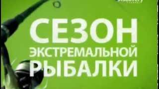 Discovery Channel - Сезон экстримальной рыбалки