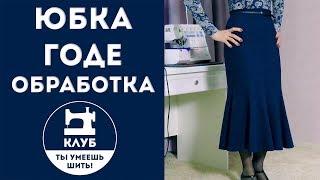 Шьем юбку годе (часть 2 из 2). Секреты профессиональной обработки