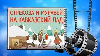 Стрекоза и муравей Басня на кавказский лад  Шуточный сказ с сохраненнойморалью басни А И Крылова