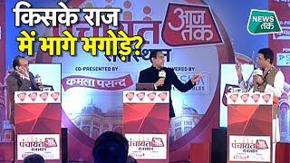पंचायत राजस्थान में बड़े चुनावी मुद्दों पर बहस EXCLUSIVE | News Tak