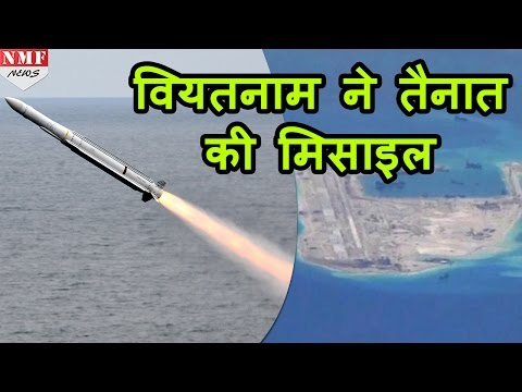 विवादित South China Sea में Vietnam ने तैनात किया Rocket launchers