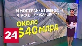 Инвестиции в Россию: оценки политиков и предпринимателей - Россия 24