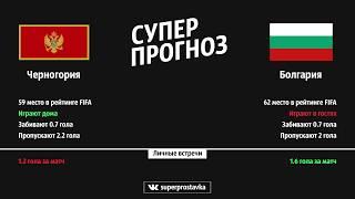 ЧЕМПИОНАТ ЕВРОПЫ (отбор) 11.10.2019 | Черногория - Болгария | коэф. 3.38