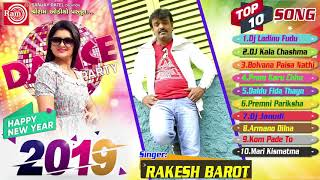 New Year Dj Party Song Rakesh Barot Super Hit Top 10 Song Ram Audio