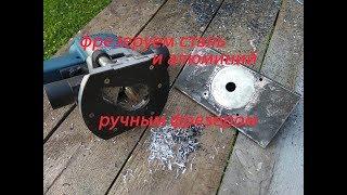 фрезерую сталь и алюминий ручным фрезером