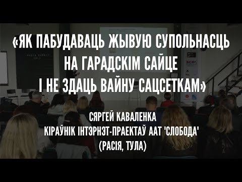"Лекцыя Сяргея Каваленкi, ААТ ""Слобода"" (Расія, Тула) [Media Summit Minsk]"