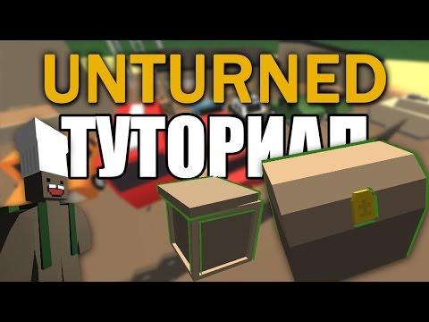 [Unturned] Туториал. Как сделать сундук/ящик (6 слотов/4 слота)