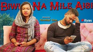Biwi Na Mile Aisi ||Hindi Comedy Short Film ||  || ilyas | Directed By Nowshad khan
