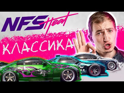 Обзор игры Need For Speed HEAT! Спасибо, что не Forza!