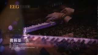 容祖兒 JOEY YUNG 我杯茶 Live( MOOV Live 2013)DVD Version